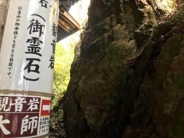 観音岩(御霊石)