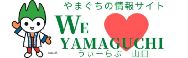 山口県の情報サイト We-Love山口