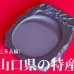 "<span class=""title"">山口県の特産品</span>"